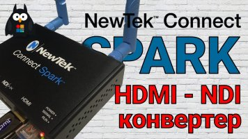 Обзор NDI NewTek Connect Spark